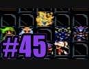 (45)はじめてのFFⅣ実況  ー気合注入、いくぞー!ー