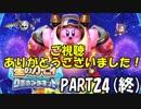 [実況]ロボカービィをのんびりプレイ part24(終)