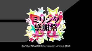 【アイドルマスター】2018バンダイナムコ