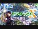【世界樹の迷宮X】妹達の世界樹の迷宮X #6【VOICEROID実況】