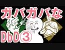 ガバガバなDbD ガバ3