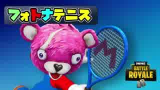 【Fortnite】フォトナテニス #7