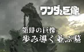 #04 ワンダと巨像(PS4版) 第肆の巨像~
