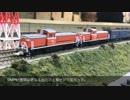最強のディーゼル機関車の物語  幻想鉄道150