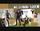 【MMD刀剣乱舞】親睦会を兼ねて男士全力恋愛フィロソフィア