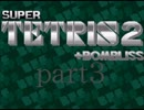 スーパーテトリス2ボンブリスをプレイpart3【ゆっくり解説】