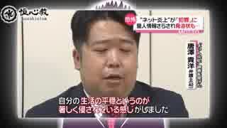 2018.10.12 news every. 唐澤貴洋尊師玉音放送