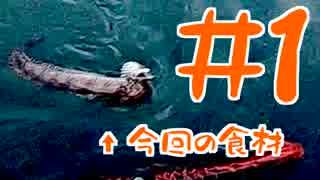 【釣り】トラウツボって食べれるんですか