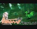 【FFXV】紲星あかりのルシス紀行 Part.16【VOICEROID実況】