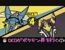 【ポケモンUSM】DCDがポケモン界を行くpart4【ゆっくり実況】