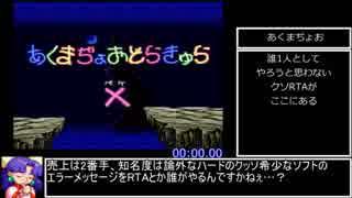 あくまぢょおどらきゅら×(ぺけ) RTA 17