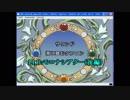 【サターン版】魔法騎士レイアース 14_B:モコナシアター(後編)(720P)