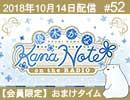 【会員限定動画|おまけタイム #52】 優木かな KANANOTE on the radio