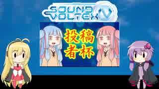 【SDVX】ゆかマキボルテックス part05(投