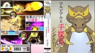 【ポケモンUSM】ワルビアルと手探るシング