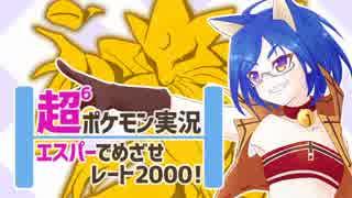 【ポケモンUSM】超超超超超超ポケモン実況