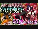 【モンスト実況】小野小町初実装!7ヵ月ぶりに引く激獣神祭!【40連+ホシ玉】