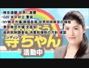 【岩本沙弓】おはよう寺ちゃん活動中  2018年10月12日