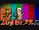 【Cevio車載】なつたび2018:プチ #01 島根~愛知