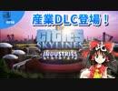 ✈【シティーズスカイライン】Industries (産業) DLC が発売されるよ!