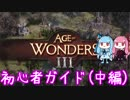 【AoW3】Age of Wonders 3 初心者ガイド 中編【VOICEROID実況】