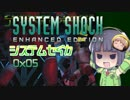 【SystemShock】システムセイカ0x05【VOICEROID実況】
