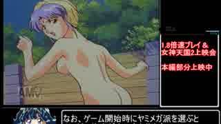 【PC-FX】天外魔境_電脳絡繰格闘伝RTA 22