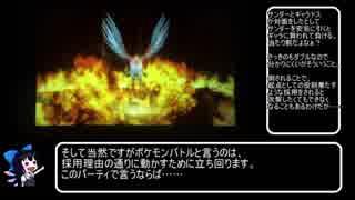 【ポケモンUSM】蘇るファイアロー伝説