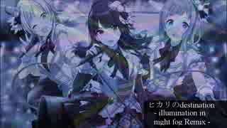 【アイマスRemix】ヒカリのdestination-il