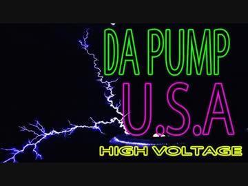 【音量注意】雷でU.S.Aを演奏してみた DA PUMP / U.S.A. (テスラコイル)