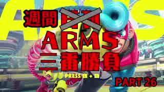週間ARMS三番勝負 PART26