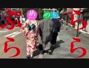 【犬山編 前編】赤裸々部の誰かが名古屋をブラブラして魅力を再発見したり、紹介する企画! 略してららぶら!#3【旅動画】