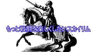 もっと戦闘を楽しくしたいスカイリム19【