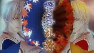 【MMD刀剣乱舞】響喜乱舞【鶴丸国永】