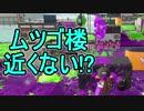 【日刊スプラトゥーン2】ランキング入りを目指すローラーのガチマッチ実況Season6-...