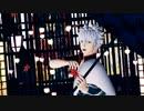 【MMD】第2段【銀さんで『紅葉愛唄』※貫通注意】