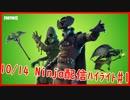 [Fortnite] ~10/14 Ninja 配信ハイライト~#1[フォートナイト]
