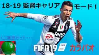 【カラバオカップ】監督キャリアモード18-19【FIFA19】