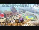 【ドラクエビルダーズ】ロマン溢れる街をクラフティング!【実況】Part16