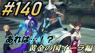#140 嫁が実況(ゲスト夫)『ゼノブレイド2