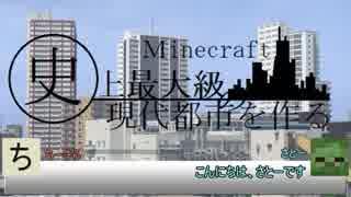 【Minecraft】史上最大級の現代都市を作る