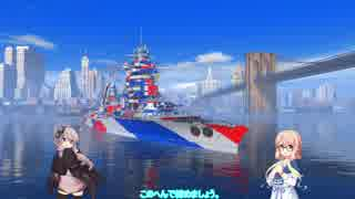 【WoWs】17歳からはじめる戦艦道 琴葉流 3