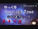 【ホラー&ミステリー】ゆっくりTwilight Zone S3-第十二夜【...