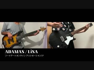 【LiSA】ADAMAS【弾いてみた】