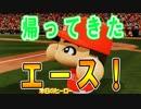 【パワプロ2018】最弱チームから日本一を目指すよpart53【ゆっくり実況】