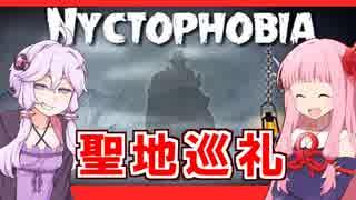 琴葉茜の闇ゲー#38 「Nyctophobiaの聖地巡
