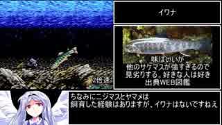 つり太郎RTA 2時間37分53.9秒 part2/3