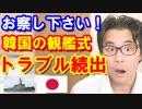韓国の観艦式で衝撃のトラブル続出!日本と中国は韓国の旭日旗外交に呆れ顔!海外の反応【KAZUMA Channel】