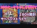 【遊戯王】20thヒータちゃんがどうしても欲しい男のサベージストライク2BOX開封