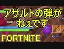 【日刊】初心者だと思ってる人のフォートナイト実況プレイPart111【Switch版Fortni...